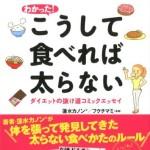 太らない食べ方ルール。アイスをあたたかいブラックコーヒーと一緒に食べれば太らない!?