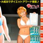 浜田ブリトニー2カ月半で-10kgのダイエットに成功