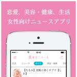 「美女子ニュース」このアプリさえあれば大丈夫。ダイエット情報満載