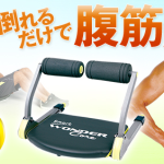 ワンダーコア スマート ショップジャパンの新商品はどうなのか?
