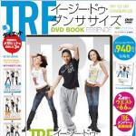売れてます!TRF イージー・ドゥ・ダンササイズ TRFのメンバーが考案した振り付けに合わせてダイエット