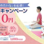 「入会金0円」でヨガダイエットが出来る?