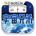 宇宙一簡単に体重を記録できるアプリで体重を記録しませんか?