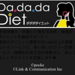 auスマートパスユーザー限定!ダダダダイエット