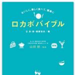 糖質制限(ロカボ)をしながら食べたいものを食べる方法